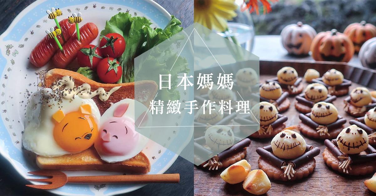 隔著螢幕都瘋狂流口水!日本媽媽的精緻手作料理,萌度破錶造型根本是餐桌上的藝術品~