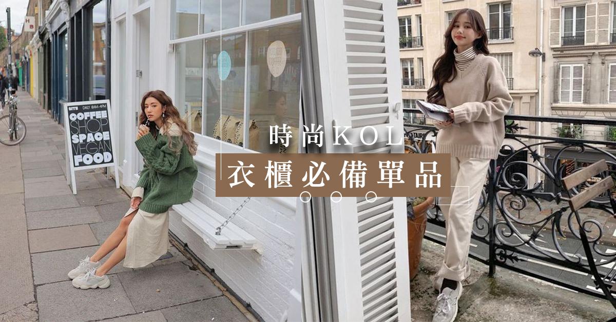 晉身IG上最吸睛的時尚達人!人氣KOL衣櫃必備的4款單品,穿出簡約又有個性的高級質感~