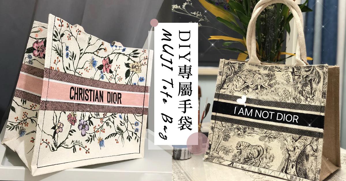 發揮你的創意小宇宙!MUJI麻袋變身名牌Tote Bag教學,DIY花紋圖騰畫出專屬手袋~