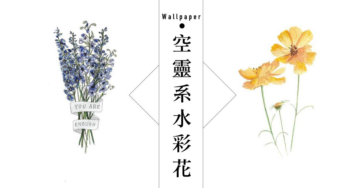 享受每天的小確幸!空靈系水彩花wallpaper,以唯美療癒的粉嫩小花治癒心靈~