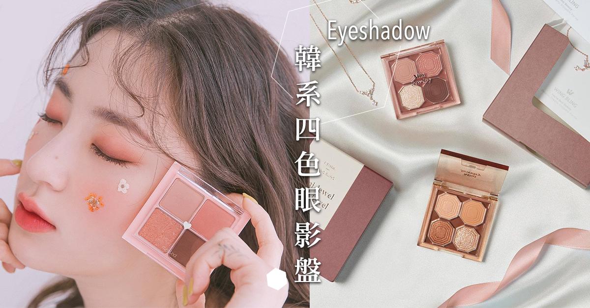 夢幻配色+質感包裝!韓系四色眼影盤推薦,一盤輕鬆打造高顏值韓系眼影~