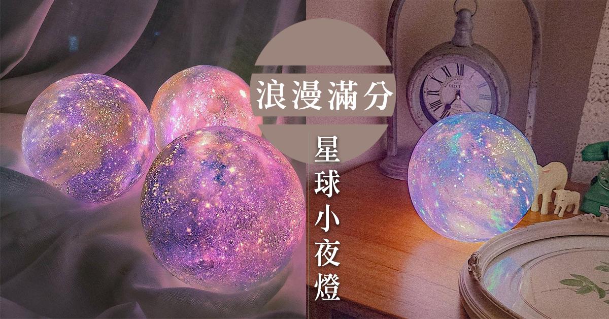 浪漫滿分的房間佈置!韓國夢幻星球小夜燈,以柔和燈光+精緻造型點亮溫暖空間~