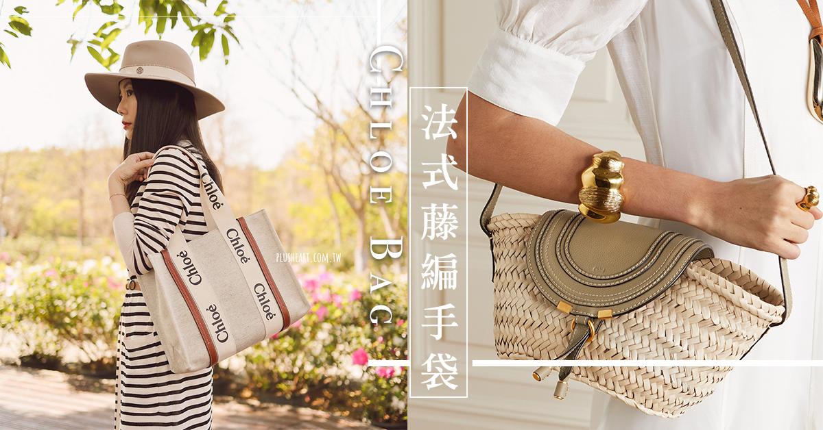 氣質文青的最愛!超人氣Chloé法式文青藤編手袋,溫柔色調耐用又充滿質感~