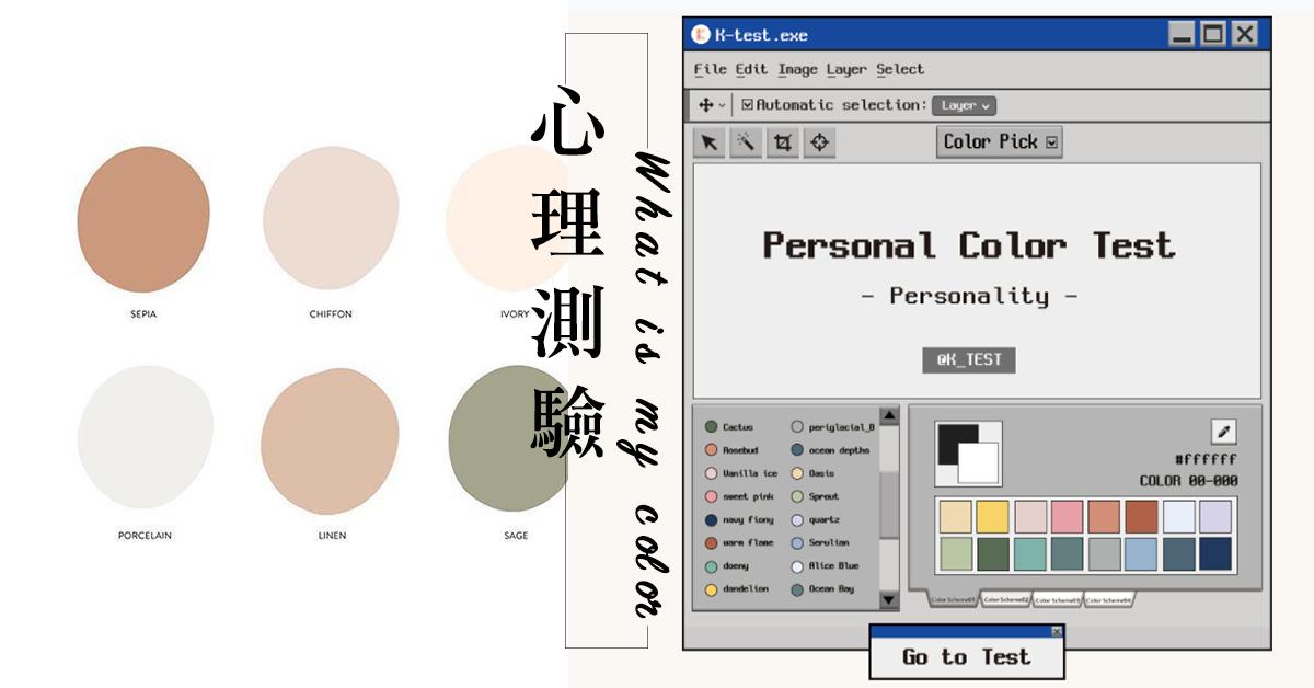 用顏色測性格+朋友合拍度!韓國大熱What is my color心理測驗,從夢幻顏色看出你的內在個性和氣質~