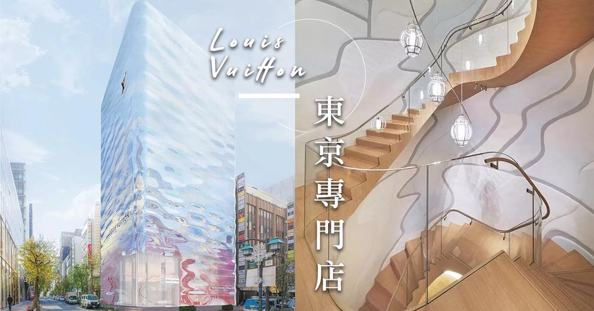 結合時尚的藝術美學!LV東京專門店重新開幕,夢幻水系波浪設計成最耀眼藝術品~