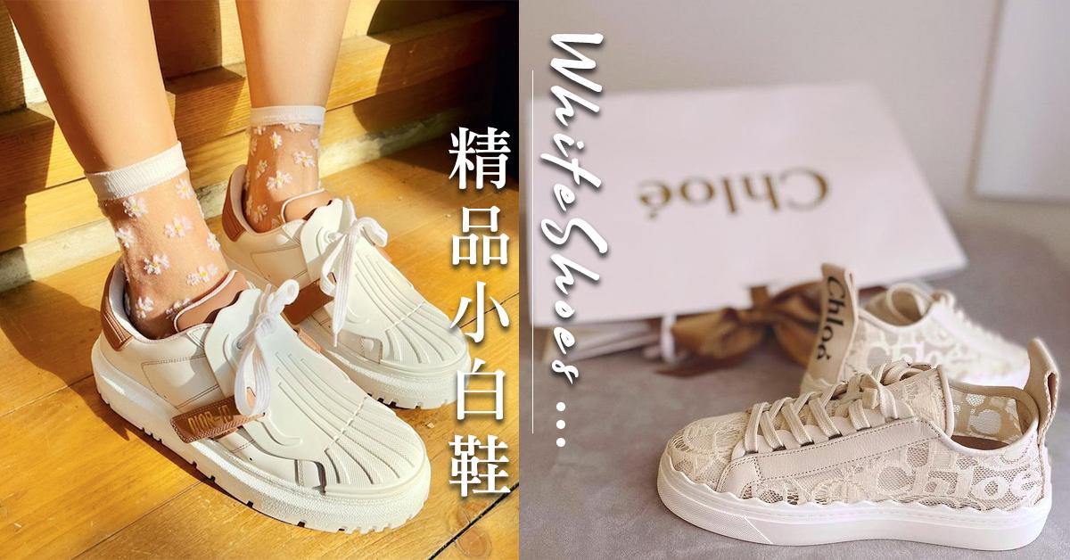 散發低調的奢華感!2021春夏精品小白鞋,展現浪漫優雅的悠閒氣息~