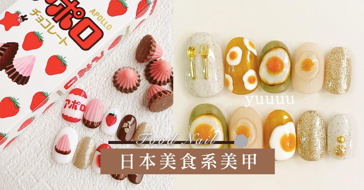 零食控的最愛!超逼真日本食物系美甲,鹹食、甜食、零食通通完美還原~