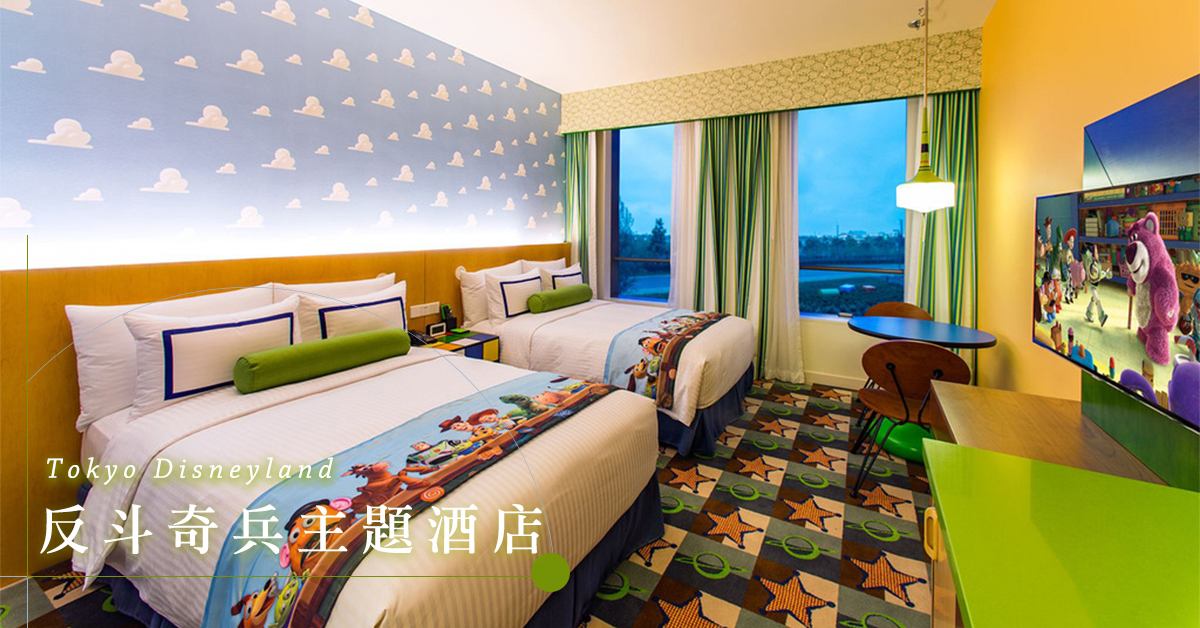 跳進胡迪巴斯的世界!東京迪士尼反斗奇兵主題酒店,滿滿的迪士尼元素令人瞬間心動~
