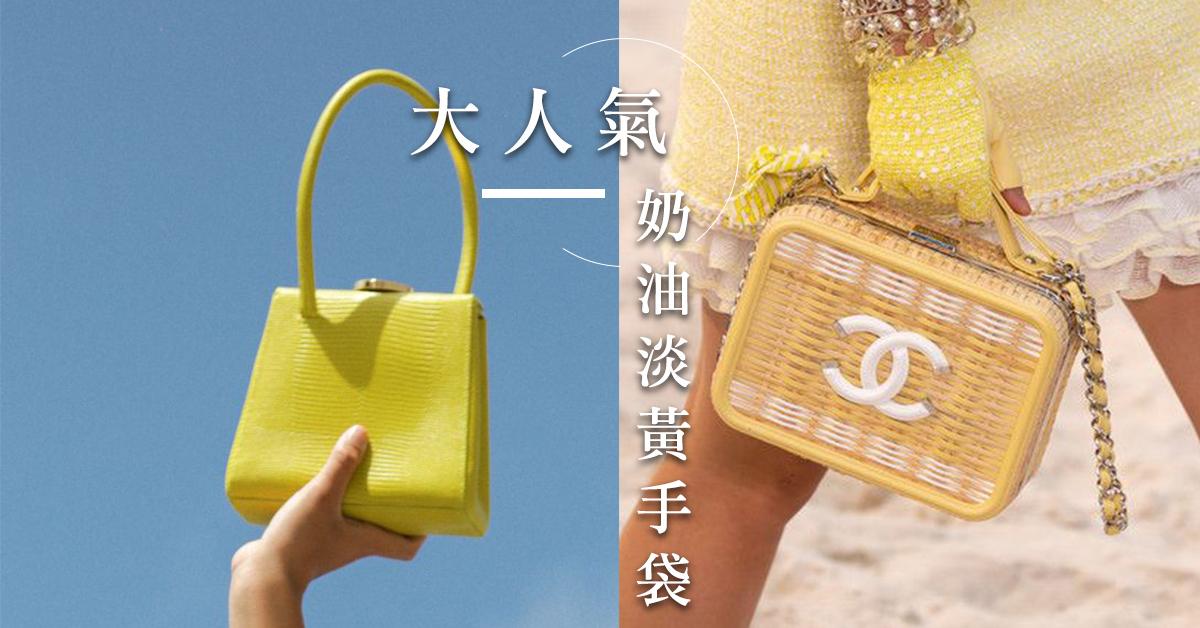 仙氣滿滿的必入手款式!春夏大人氣之奶油淡黃手袋,溫柔奶茶色調展現優雅時尚感~