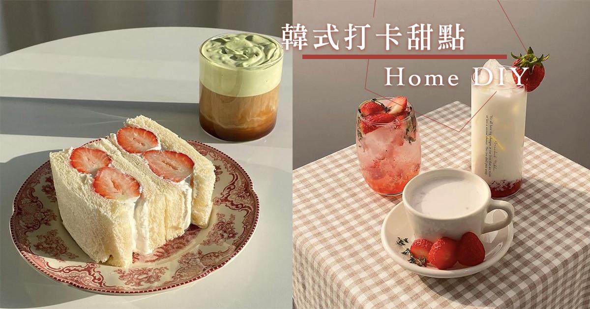 療癒又放鬆的下午茶時光!在家自製韓式打卡甜點,與閨蜜共享悠閑時光~