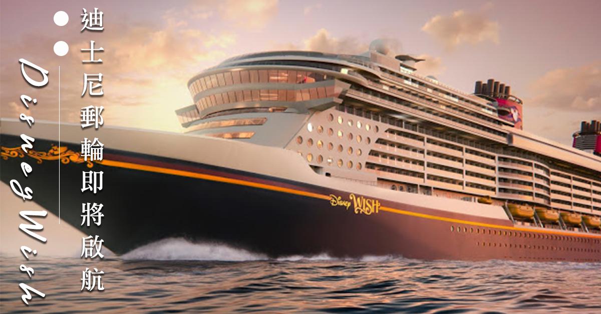 上船就能願望成真!Disney Wish郵輪即將啟航,夢幻房間+華麗設施令人不捨得離開~