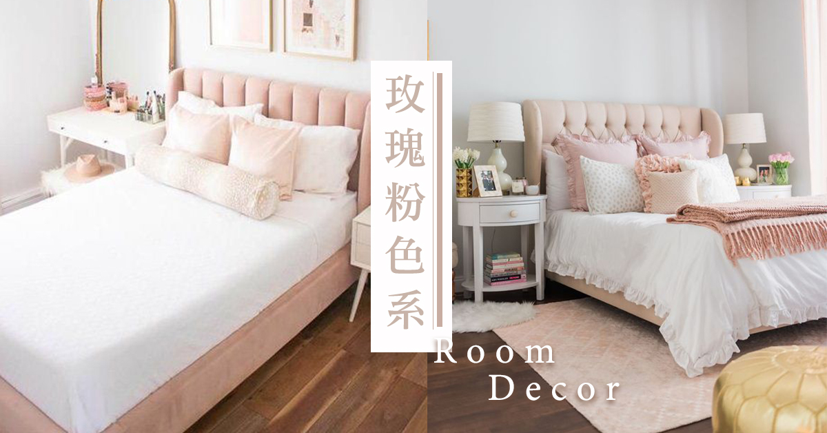 散發療癒的舒適感!浪漫玫瑰粉色系房間佈置提案,精緻唯美風格令人只想待在家中啦~