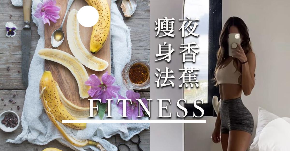 吃對了瘦身效果三級跳!日本夜香蕉瘦身法,學懂2個原則輕鬆展現性感身材~