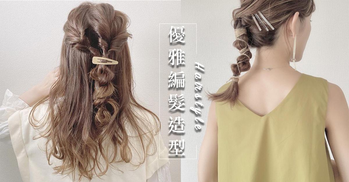 25+也能秒速化身少女!可愛優雅編髮造型提案,善用配件增添甜美青春氣息~