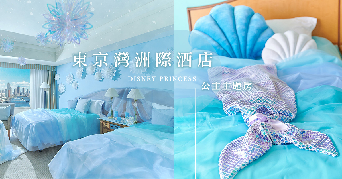 夢幻又唯美的佈置!日本東京灣酒店期間限定公主主題房,美人魚、魔雪奇緣裝飾美得令人不想退房~