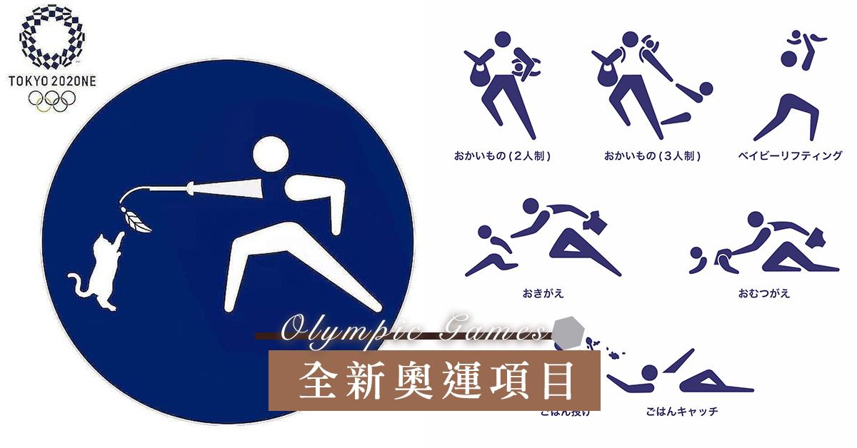 你有參加嗎?來自網上的全新奧運項目,人人都能化身金牌選手~
