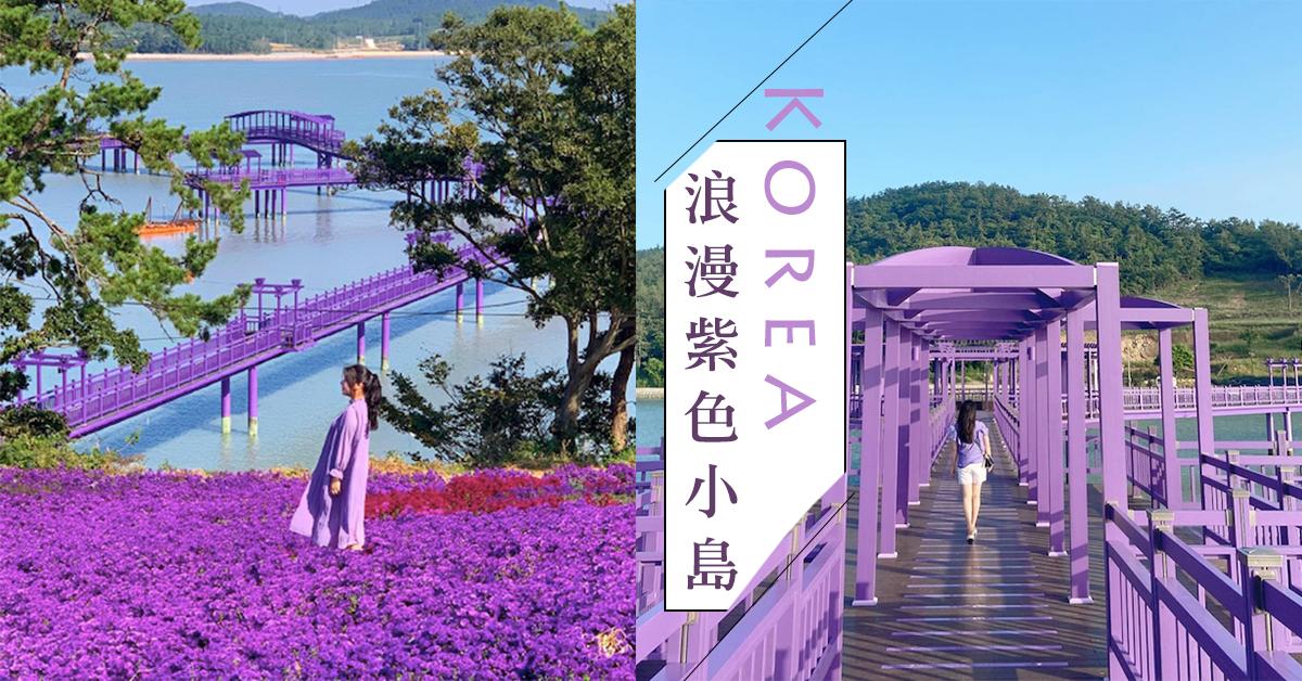 夢幻的紫色天堂!韓國浪漫「紫色小島」半月島、朴只島,滿滿的紫色打卡位療癒度破錶~