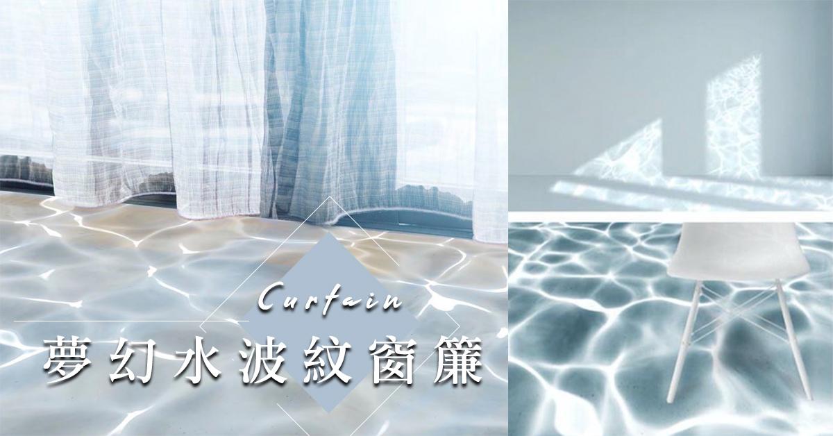 每天都能置身海底世界!日本絕美水波紋窗簾,波光粼粼風景在家完美還原~