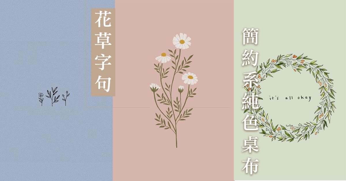 唯美的文青風格!10款簡約系純色桌布,以花草字句來療癒你的心靈~
